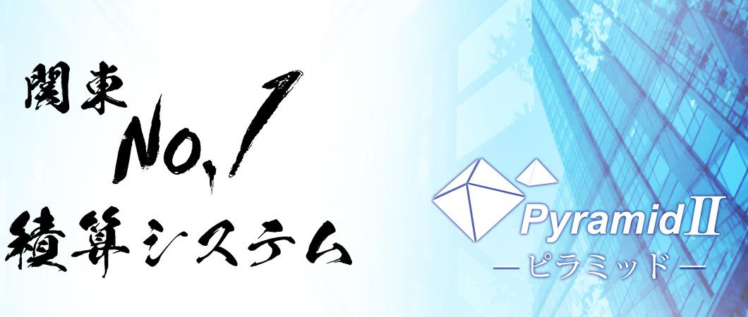 関東No.1積算システム「ピラミッド2」